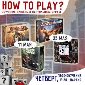 How to play для новичков и не только!