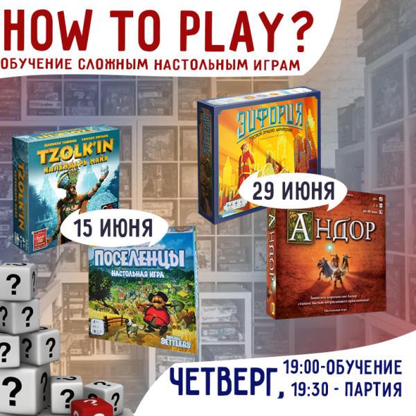 Обучающие партии How to play в июне