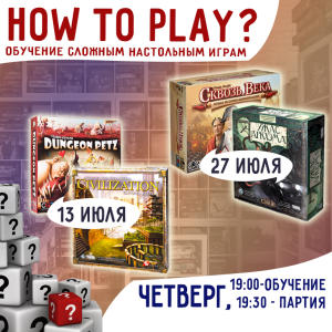 How to play в июле