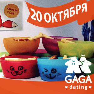 Осенний GaGaDating