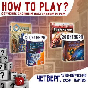 How to play в октябре