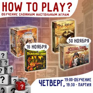 How to play в ноябре