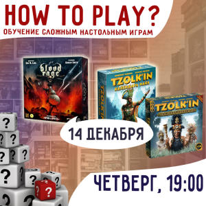 Последний How to play в этом году