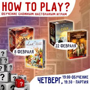 Новый сезон обучающих четвергов How to play