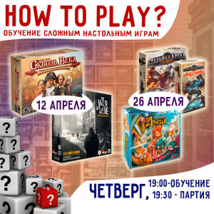 How to play в апреле
