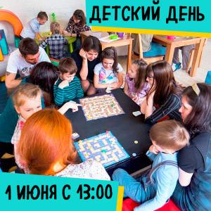 Большая игротека для маленьких гостей