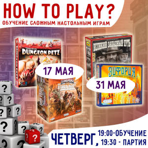 How to play в мае