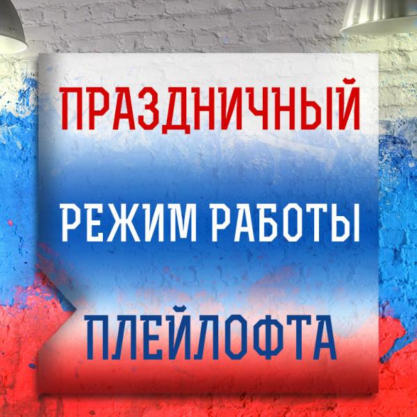 Внимание, Россия!