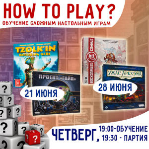 How to play в июне