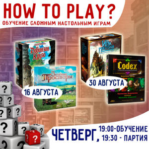 How to play в августе