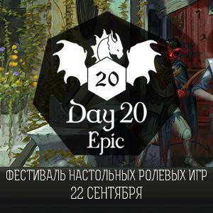Фестиваль настольных ролевых игр Day20 Epic
