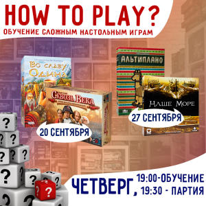 How to play в сентябре
