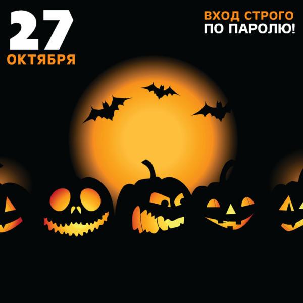 Хэллоуинская ночь: Посмотри своим страхам в глаза!