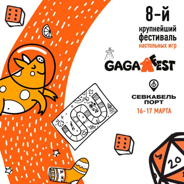 GaGaFest-2019: Переезжаем на выходные в Севкабель Порт!