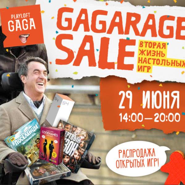 GaGarage Sale: даёшь настольным играм вторую жизнь!