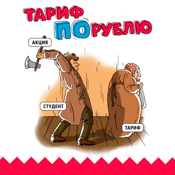 Новый студенческий тариф «ПО РУБЛЮ»