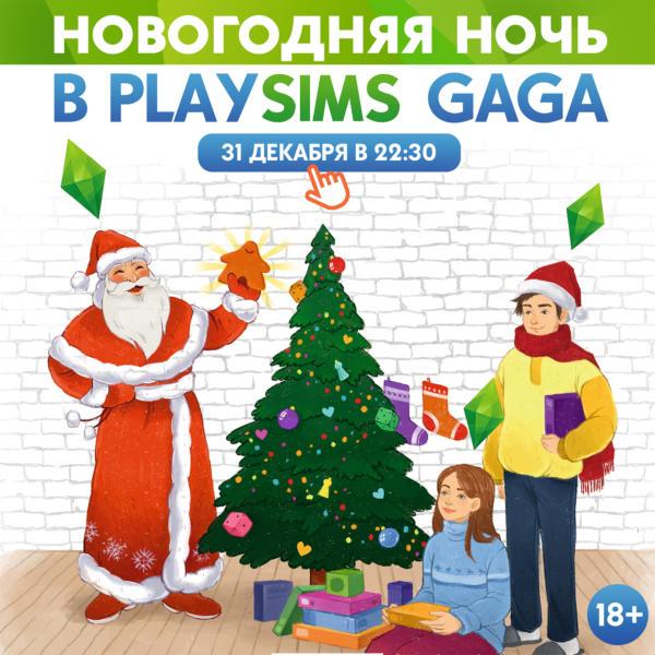 GaGaNewYear 2020: Новогодняя ночь в PLAYSIMS GAGA