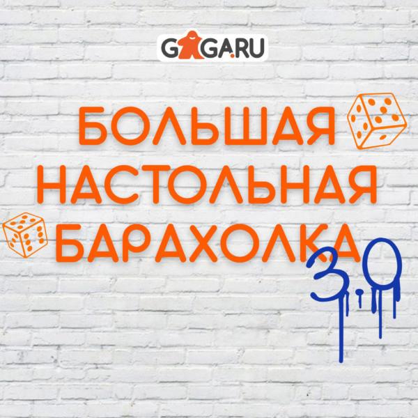 GaGarage Sale 3.0: 9-11 октября
