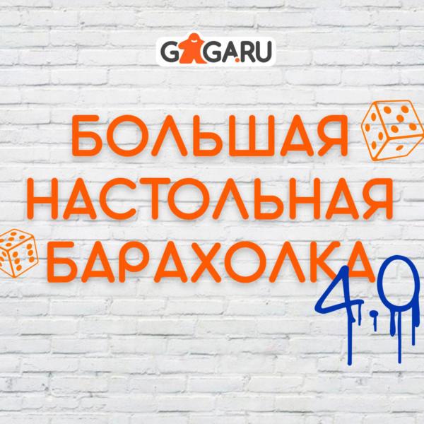 GaGarage Sale 4.0: 18-20 декабря
