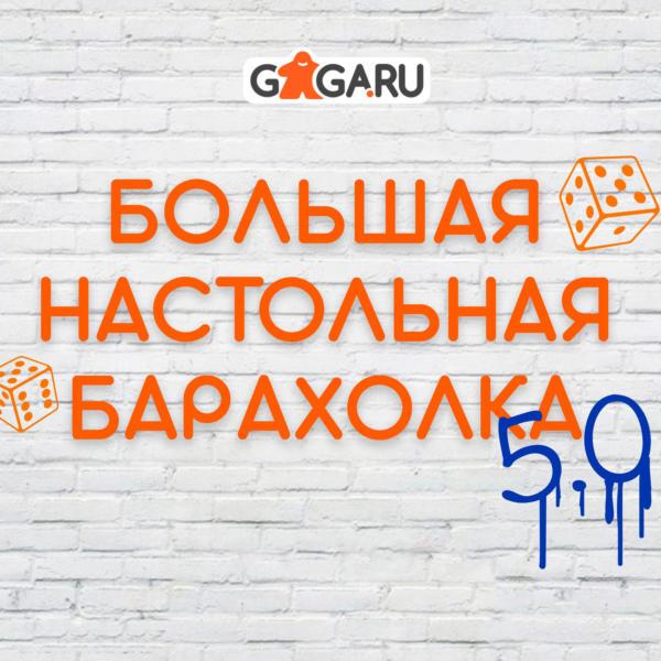 GaGarage Sale 5.0: 27-29 августа